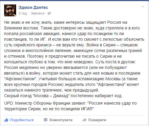 Москва отрицает обвинения США и требует доказательств, что РФ бомбила не позиции ИГИЛ - Цензор.НЕТ 909