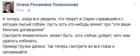 """Около 1,5 тыс. российских военных задействованы в операции в Сирии: """"Недостатка желающих нет"""", - российские СМИ - Цензор.НЕТ 451"""