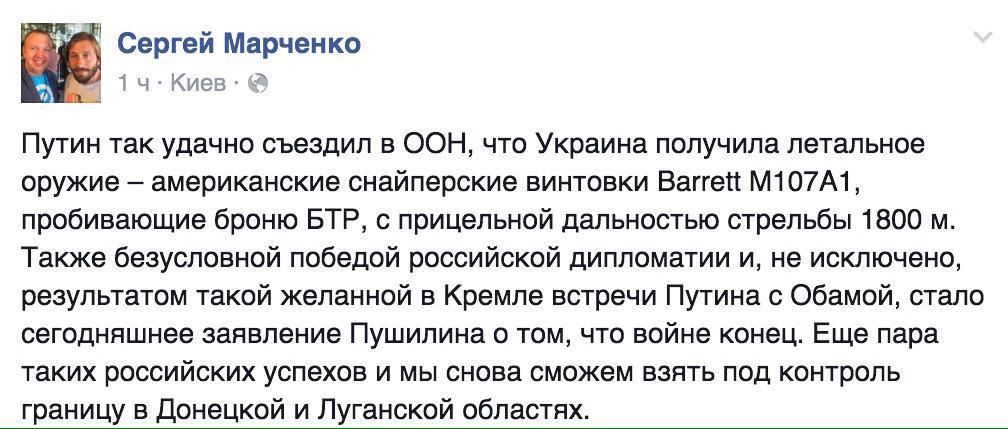 """Около 1,5 тыс. российских военных задействованы в операции в Сирии: """"Недостатка желающих нет"""", - российские СМИ - Цензор.НЕТ 3148"""