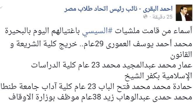 متابعة يومية للثورة المصرية - صفحة 39 CQLlztYUkAA7iKg