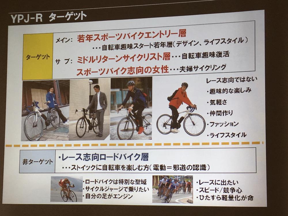 ヤマハ新電動アシスト自転車YPJのターゲット設定がすばらしいw http://t.co/39ZFQXAfXf