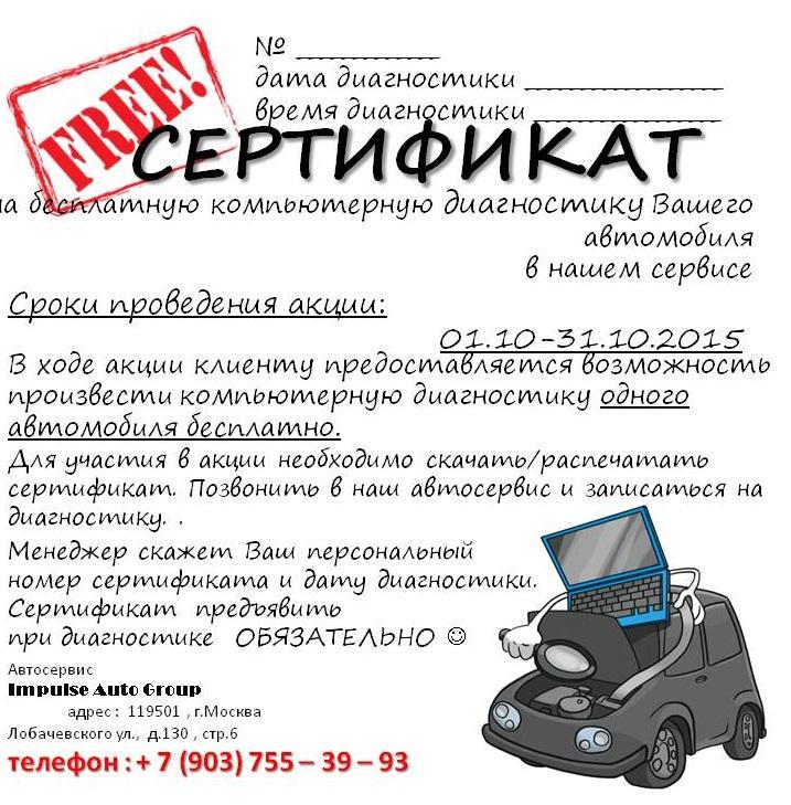 программы для андроид диагностика авто  бесплатно