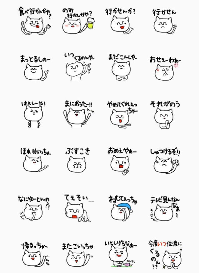 "Uživatel たくわん@ラインスタンプ販売中 na Twitteru: ""佐渡弁の ..."