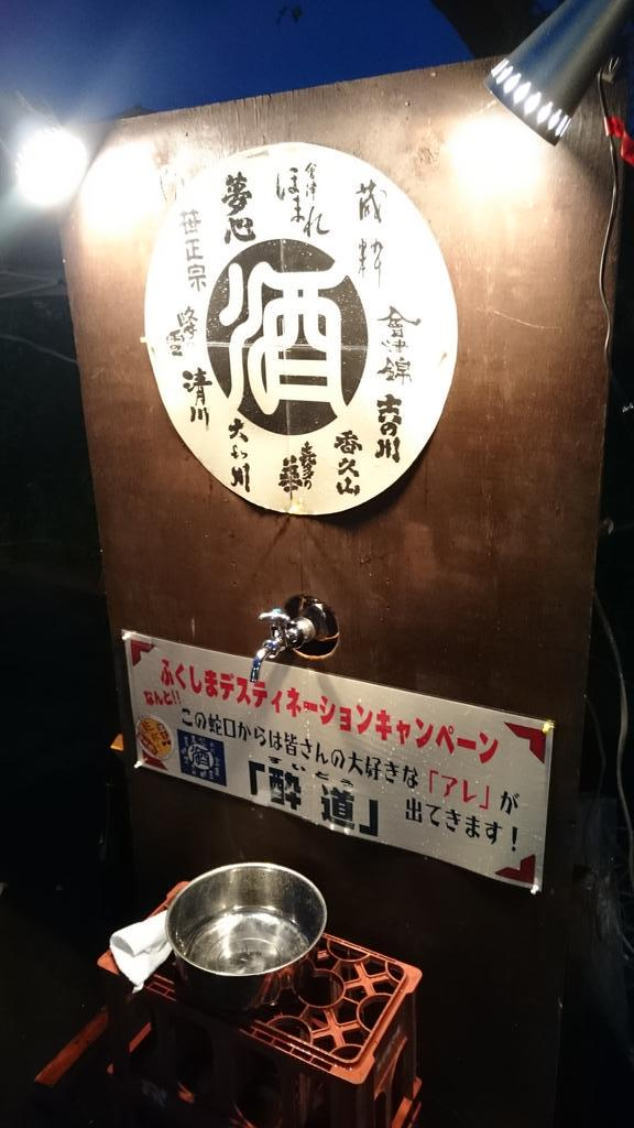 本日 10/1は天一の日だけでなく、実は日本酒の日です!!!地元ではイベントが開催され、蛇口をひねると酒が出てくるとんでもないギミックが!!(しかも飲み放題)みんな今日は日本酒飲んでくれ!! http://t.co/5RWX2pMruV