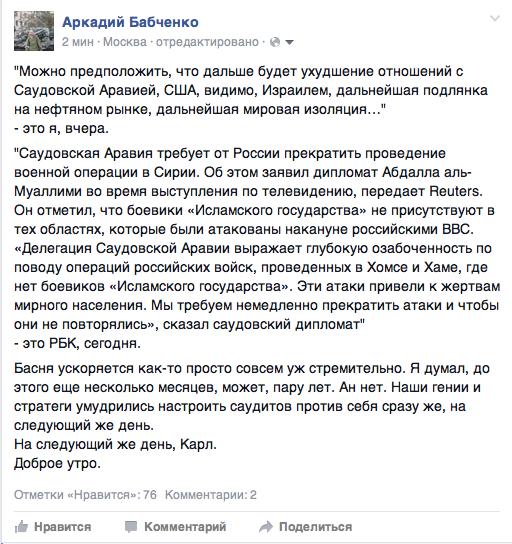 """Около 1,5 тыс. российских военных задействованы в операции в Сирии: """"Недостатка желающих нет"""", - российские СМИ - Цензор.НЕТ 4371"""
