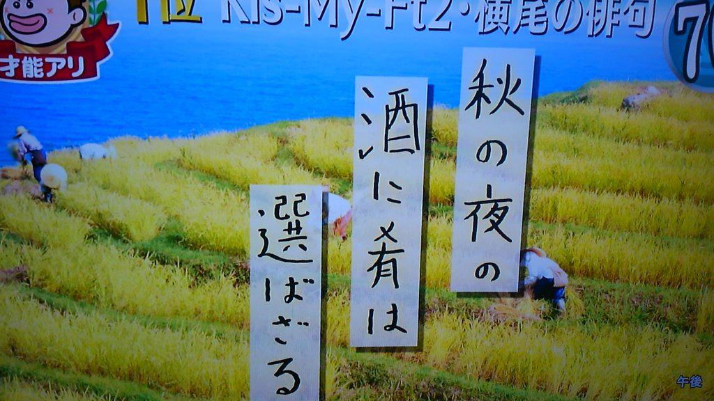 横尾渉 俳句