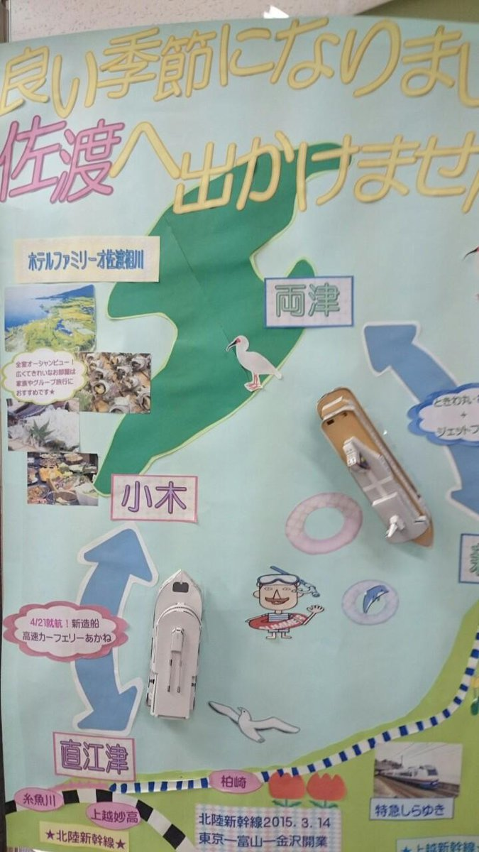 佐渡島を上下逆に貼り付けた新潟駅びゅうプラザを許さない http://t.co/7fzpBk6Lw8