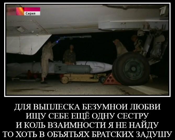 """США: Ни одна российская бомба не попала в террористов """"Исламского государства"""" - Цензор.НЕТ 5566"""