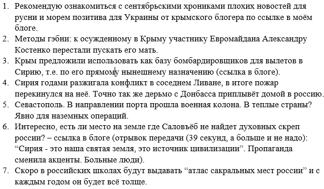 Минобороны РФ заявляет об уничтожении командного пункта и тренировочного лагеря боевиков ИГ в Сирии - Цензор.НЕТ 256