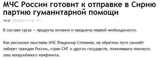 Минобороны РФ заявляет об уничтожении командного пункта и тренировочного лагеря боевиков ИГ в Сирии - Цензор.НЕТ 5267