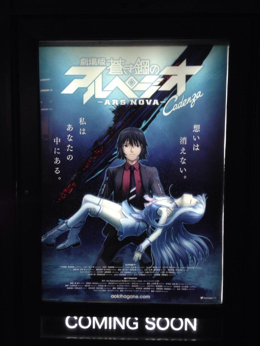 「劇場版 蒼き鋼のアルペジオ -アルス・ノヴァ- Cadenza」、いよいよ明日公開です! よろしくお願いいたします‼︎  #アルペジオ http://t.co/08LGsq4cyT