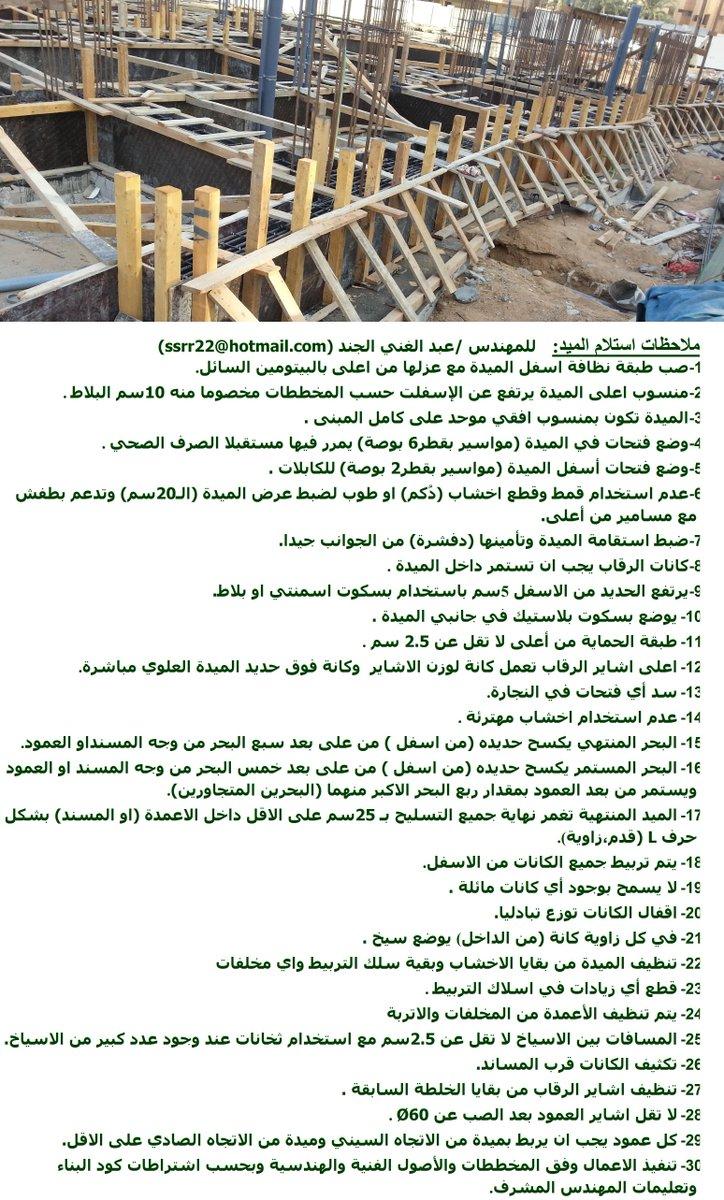 مهندس عبدالغني الجند On Twitter لمن طلب طريقة تنفيذ اعمال الميدة واستلام الحديد Alasheg48051 Http T Co Niij1zukwx