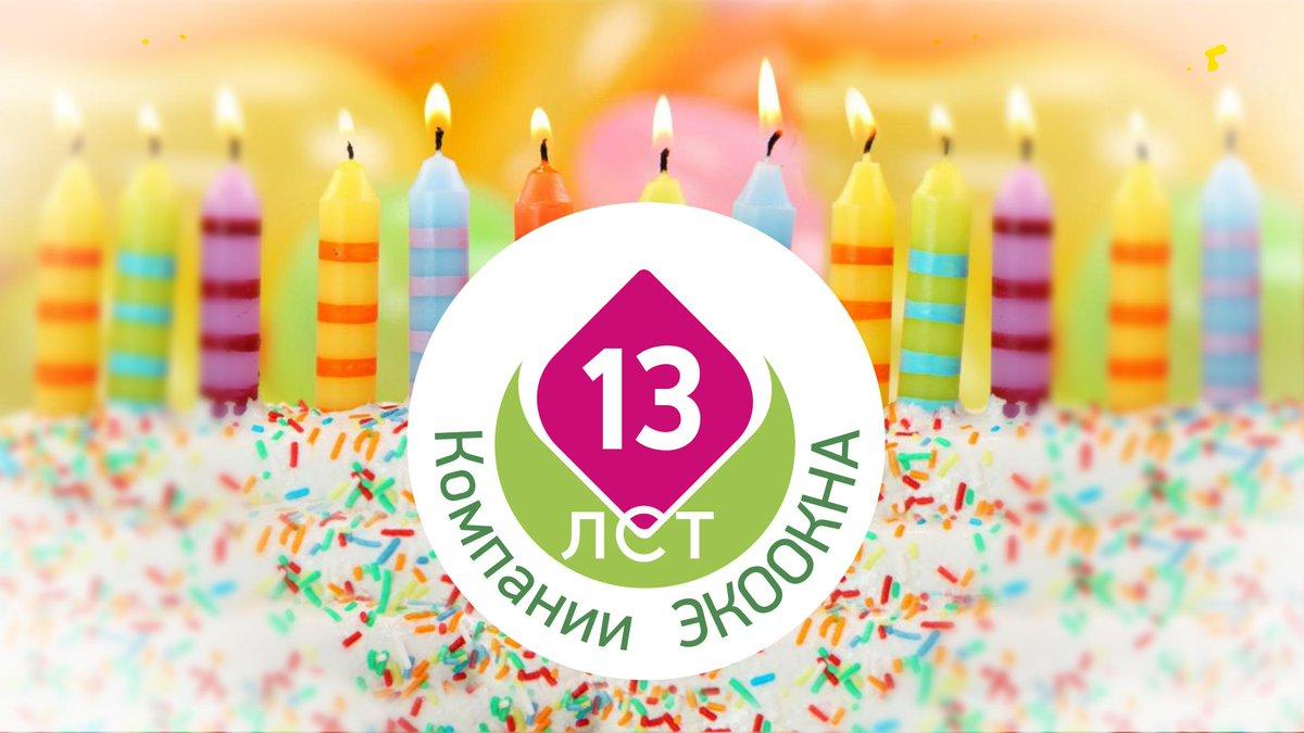 Компании 13 лет поздравление с днем рождения