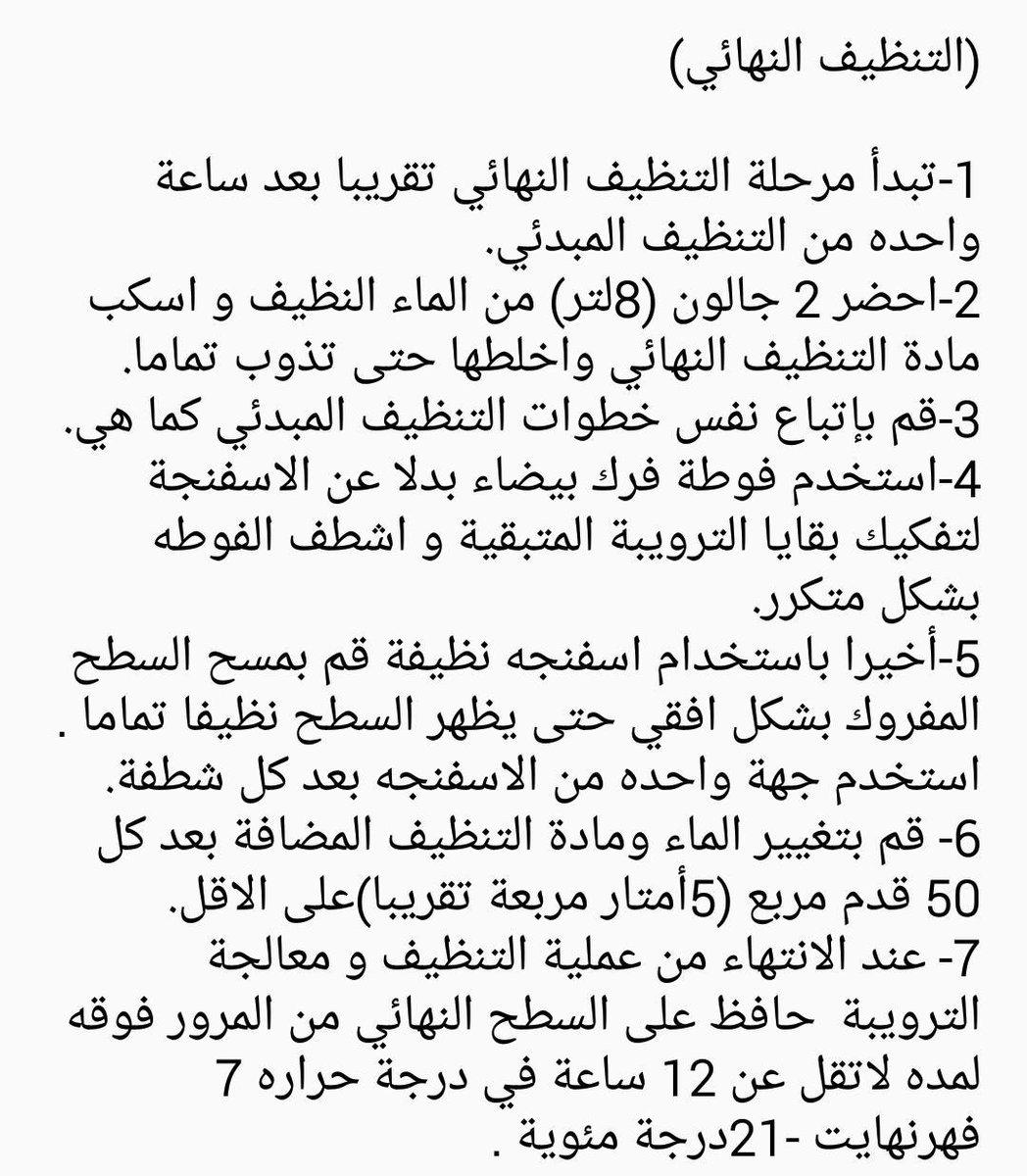 المقاول السعودي On Twitter توصية شركة لاتكريت في تنظيف البلاط من الترويبة بعد الانتهاء من تركيبها Http T Co Hawxmg26ww