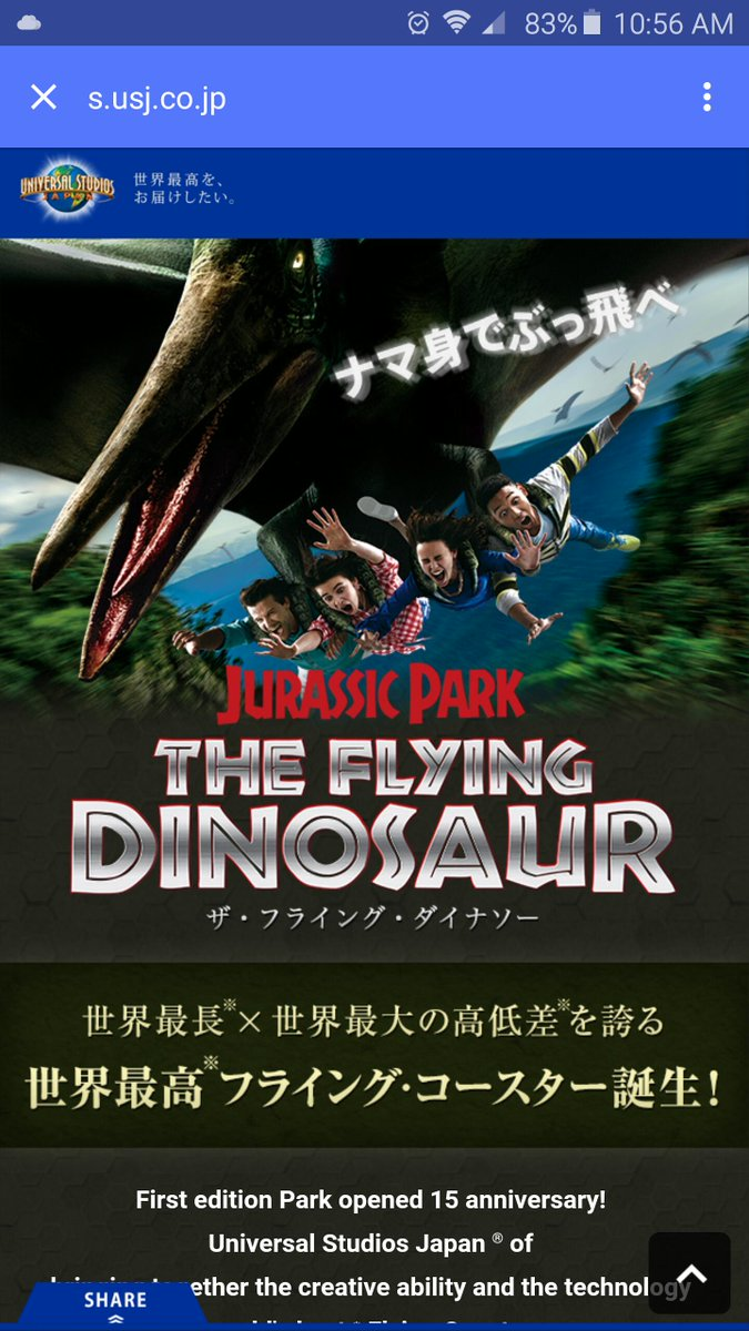The B&M Flying coaster coming to Universal Studios Japan now has a name. http://t.co/Ja9d3HQry9