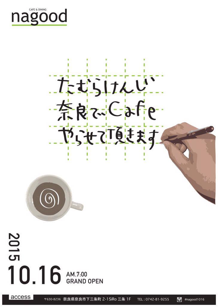 【凄く拡散熱望】 僕が初めて手がける奈良のカフェ『nagood』が10月16日AM7時グランドオープン決定です! まだまだやる事は山積みですが、オープンまでにはビシッ!と仕上げたいと思います!奈良の皆さんお楽しみに!  #たむけん http://t.co/cfFGKIdbhZ