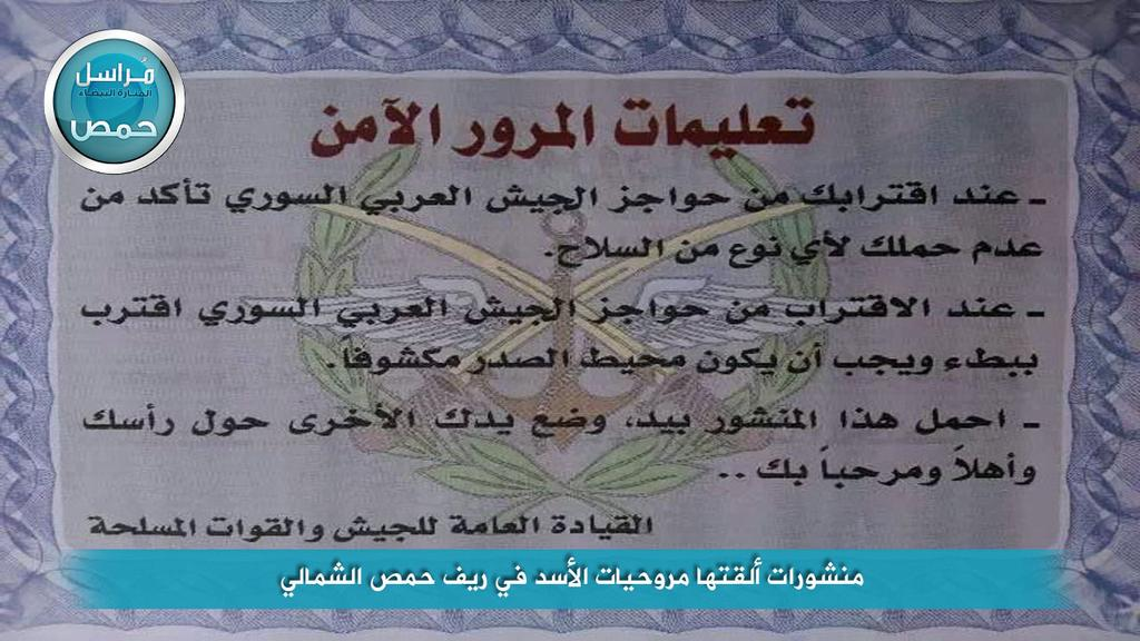 Guerre Civile en Syrie ( LISEZ LE PREMIER POST ! ) - Statut spécial  - CQY-Dv8W8AAidbL