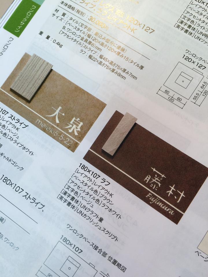 仕事で使う材料のカタログ見てたら表札のところな、、、狙ってるやろ http://t.co/XOvWx6owys