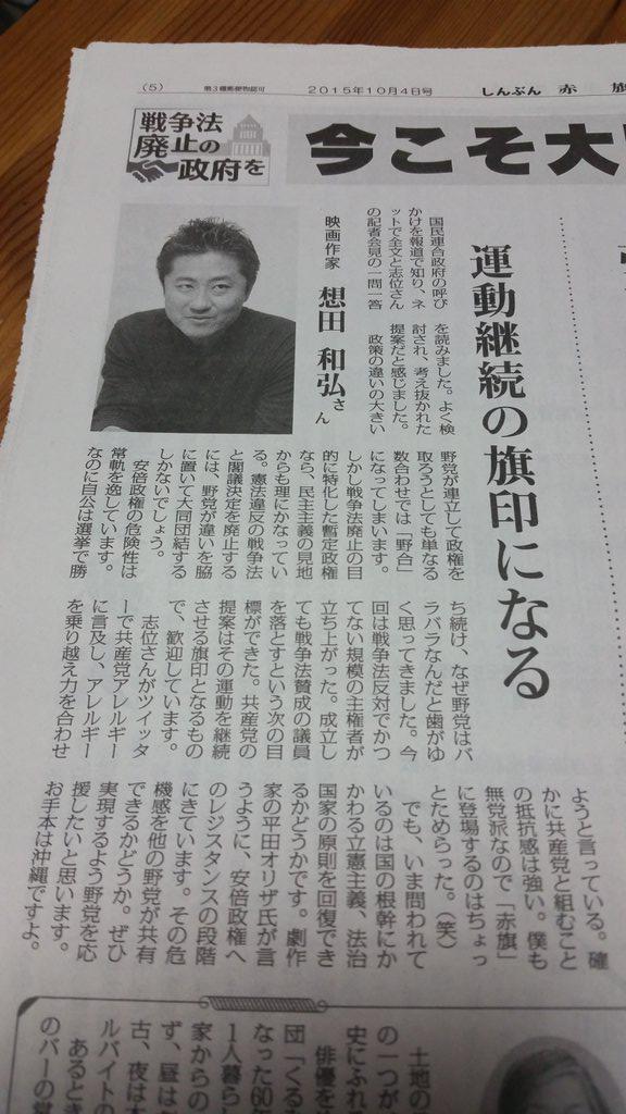 想田和弘 @KazuhiroSoda さん「無党派なので、赤旗への登場はためらった。でも、いま問われているのは国の根幹にかかわる立憲主義、法治国家の原則を回復できるかどうか。その危機感を他の野党が共有できるかどうか。お手本は沖縄。」 http://t.co/m8YixoKGyX