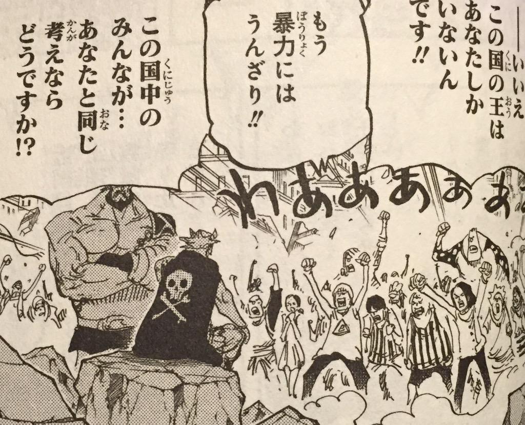 One Piece Band 79 CQZrkQEVAAAXRg-