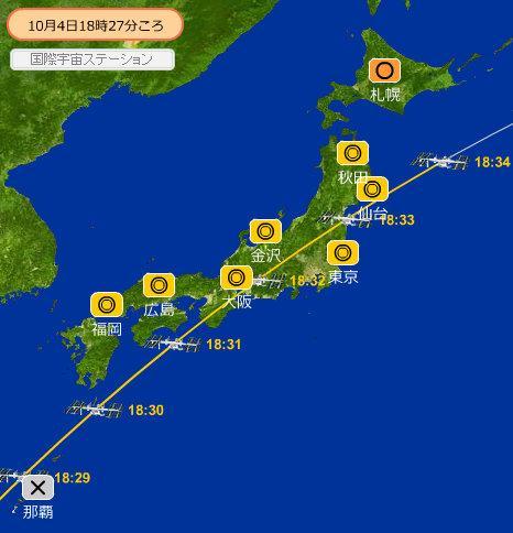 #ISS が今晩6時半ごろ、四国沖ー和歌山ー名古屋ー長野ー仙台を通過。都心でもかなり良く見えるはず。天気はどうでしょうか?? http://t.co/cejMw6bQqH