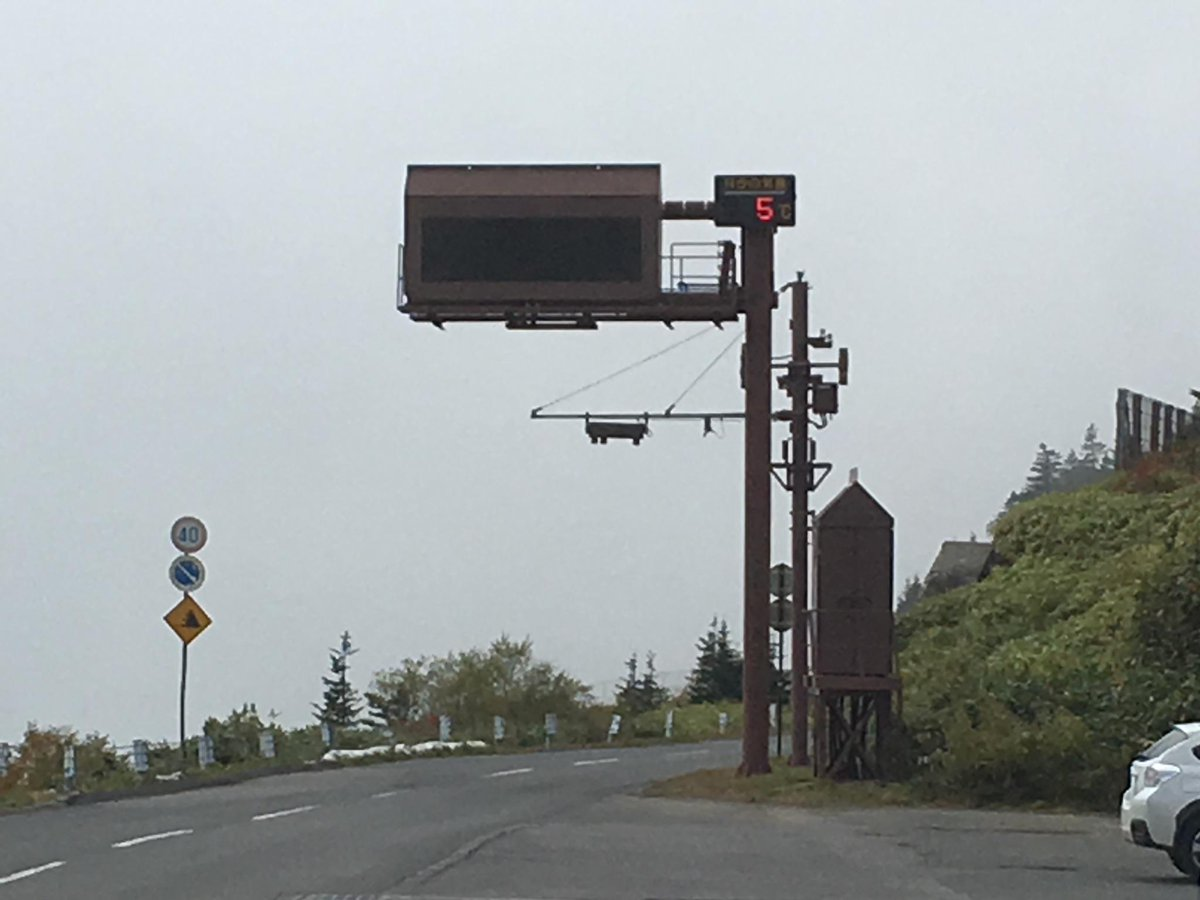 渋峠ただいま5度でございます http://t.co/wmkARyClxN