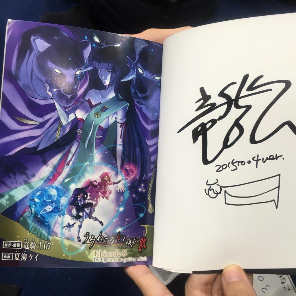 くじで竜騎士先生サイン入りのEP8の8巻当たった!! http://t.co/377TO3THbs