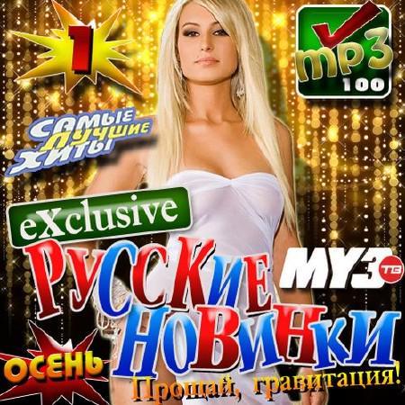 песни новинки 2014 2015 русские