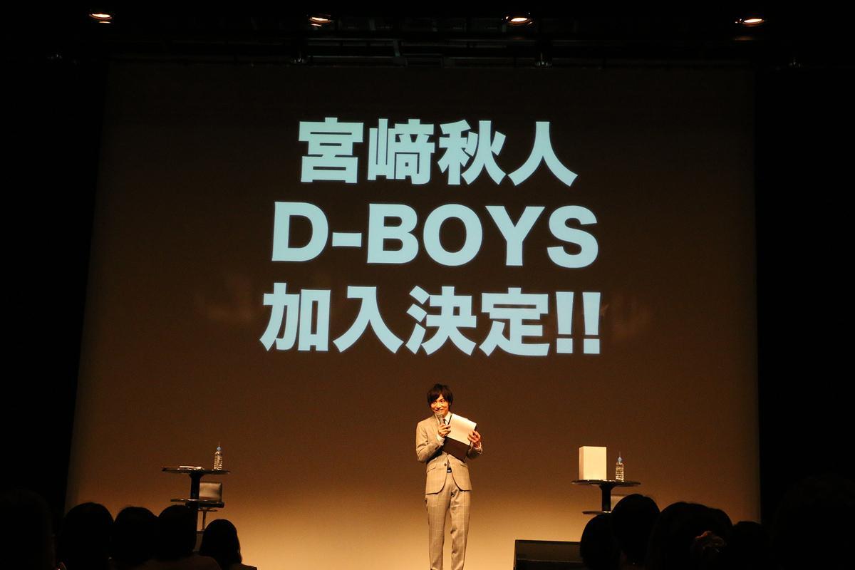 【宮崎秋人】本日開催のトークイベント「座・宮崎秋人とみんなの会」で本人より発表がありましたが、宮崎秋人が俳優集団D-BOYSに新メンバーとして加入決定! http://t.co/UcKHepY5KC