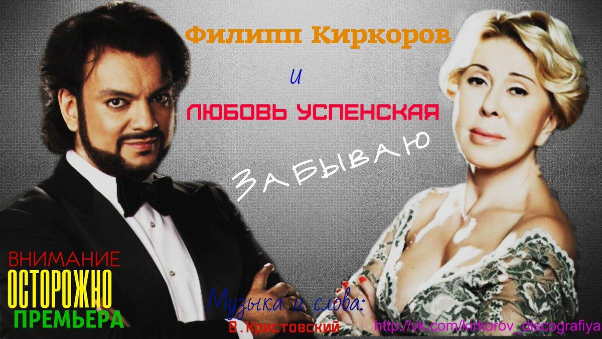Бесплатно филипп киркоров и любовь успенская забываю mp3.