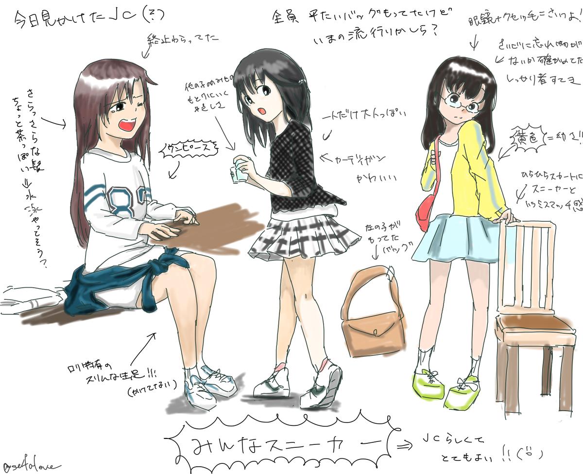Tweet Jc目撃画集本当にいた女子中学生のイラスト2015 Naver