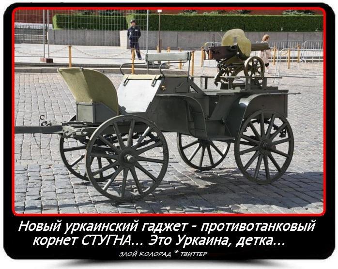 Украинский КОРНЕТ...)