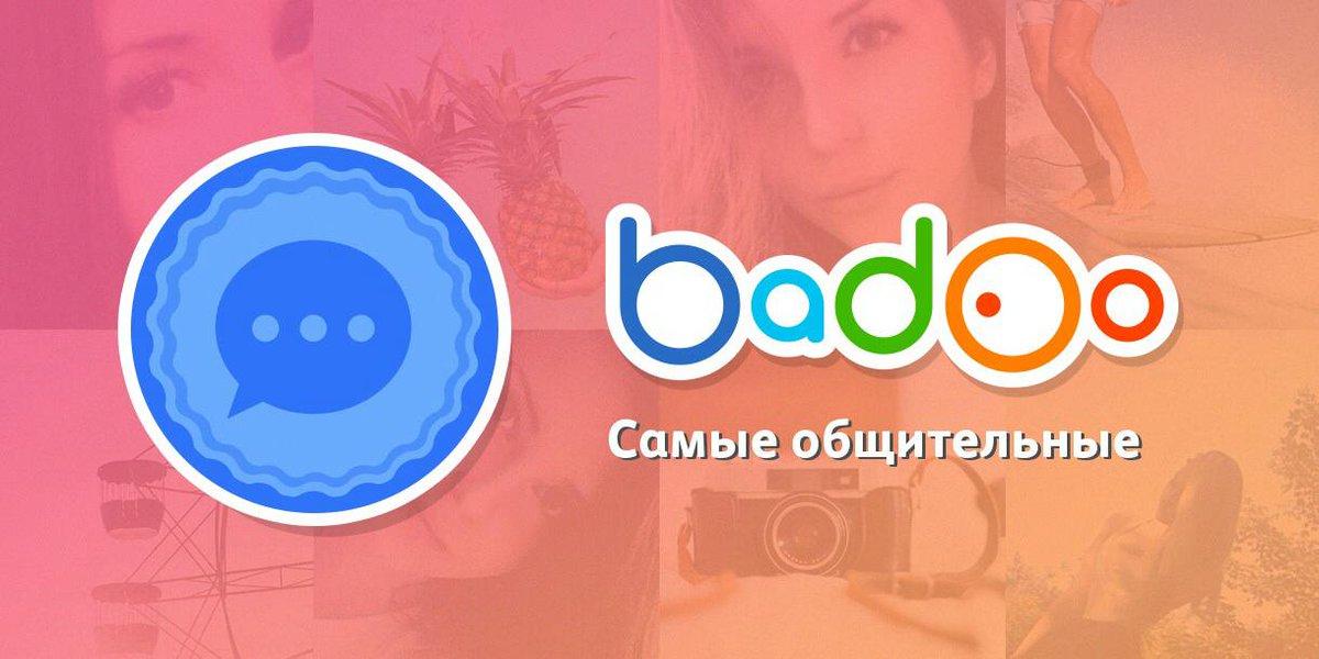 badoo приглашение на