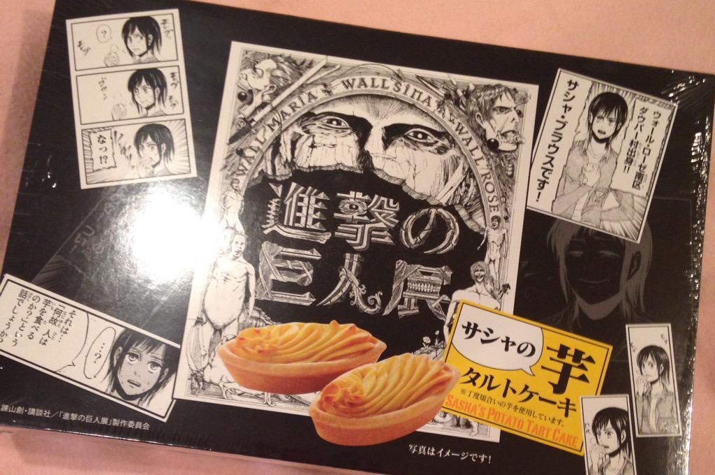 ◎小林ゆうですなう。『進撃!巨人中学校』のアフレコ時にスタッフ様が素敵な差し入れをお持ち下さいましたなう!なんと、大阪で開催中の「進撃の巨人展」で販売されているサシャさんのお芋タルトケーキですなう!みんなでおいしくいただきましたなう! pic.twitter.com/ZBxBo1ONpd