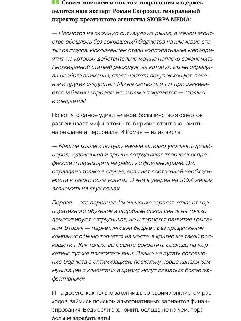 На чем можно и нельзя экономить в #кризис в комментарии Романа Скорохода для издания @JORNL #skorpamedia http://t.co/ZLz0cantez