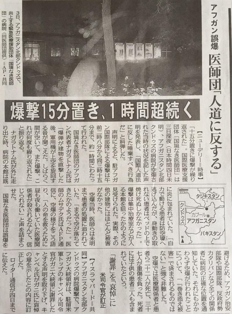 気になる米空軍による「誤爆」報道。きょうの東京新聞の記事によれば、米司令官が謝罪を哀悼に訂正したとか。そんなことで済まない「事件」だと、世論が示していくしかないです。 http://t.co/GJ14uYOURD