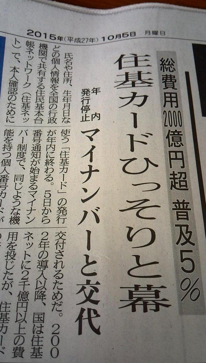 もう使っちゃいましたからね。返金すrにも財源は税金ですし! RT @fukuoka_donax: え、住基カードは2000億円つぎ込んだ挙げ句に廃止?税金返せ。 https://t.co/XJLcgulLzz