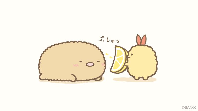 すみっコぐらし【公式】 on Twitter \u0026quot;脂身99%のとんかつでも、レモンをかければさっぱり〜✨ #レモンの日 http//t.co/0vZ79GMPqk\u0026quot;