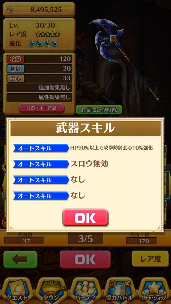 【白猫】ドラゴンライダー☆3新武器「閃・イラ・ドラコニス」「閃・ルーチェンス・ヴィ」が追加!ステータス&AS性能情報!【プロジェクト】