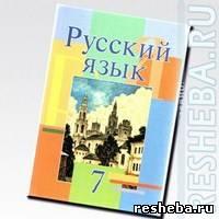 Решебник по русскому языку 8 класс разумовский