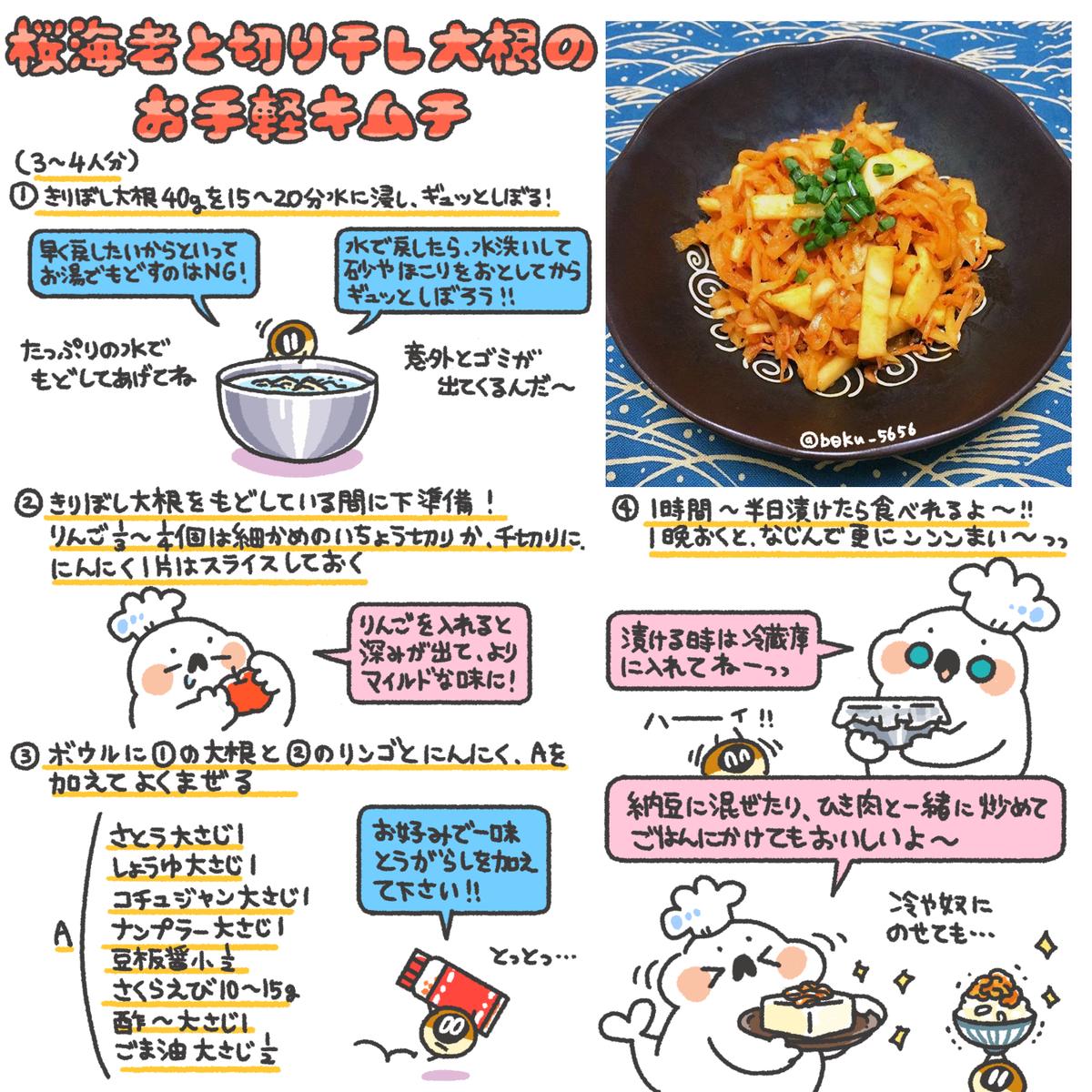 桜海老と切り干し大根のお手軽キムチのレシピをまとめました(งOO)ง