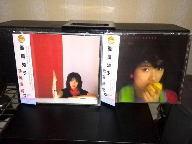 何の需要も無さそうなのにCD化された亜蘭知子のアルバム2枚を遂に入手した。しかし、然るべき需要があってCD化するよりも、ただなんとなくCDにした無愛想な感じが最高だ。渋谷レコファン漁れば300円で買えるものをCDで聴く贅沢さは良い。