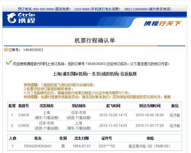冯正虎出境后可能危害国家安全,这是北京市公安局的口头通知。我下午在浦东机场被警察阻止出国。 http://t.co/pw8pDmRjnr