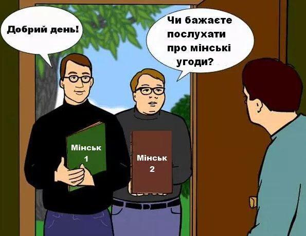 Трехсторонняя контактная группа обсудит сегодня в Минске особенности проведения выборов на Донбассе - Цензор.НЕТ 1186