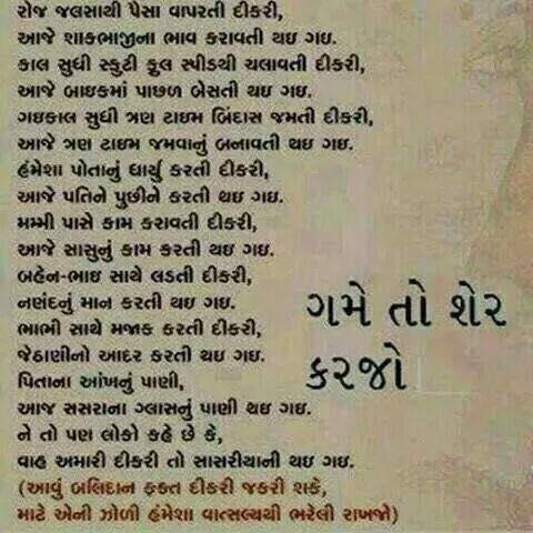 Dosti Status Gujarati 373612 38 Nikita Thakor At Nikitathakor Twitter