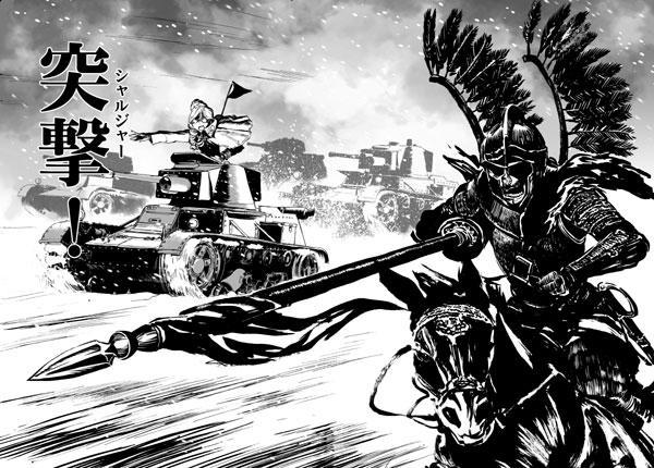 昨日発売の月刊フラッパーで「リボンの武者」第12回 ヤイカの戦い後篇 出てます。ポーランド語監修はあの黒タイツのエロい人、ポーランド提督のオペちゃんです。