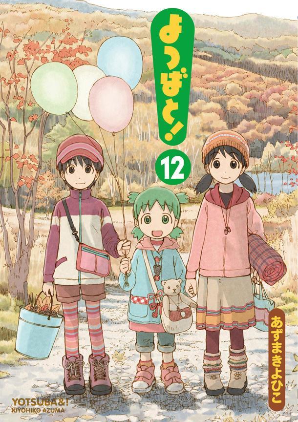 「よつばと!」13巻は11月27日に発売、前巻より2年8カ月ぶり