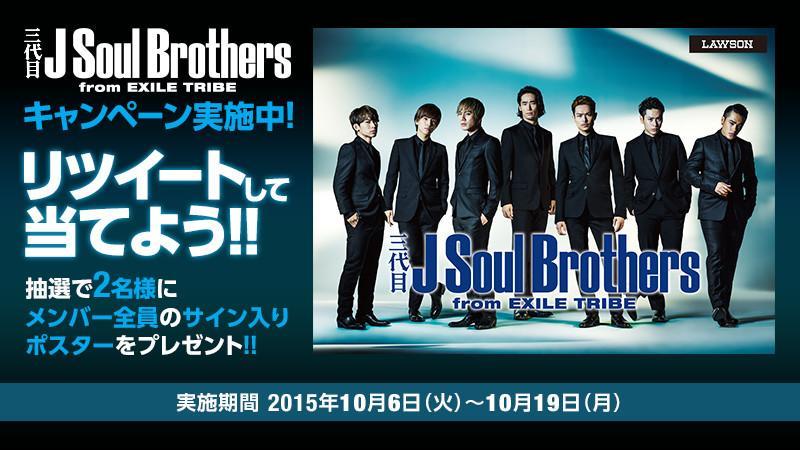 【ローソン】三代目 J Soul Brothersキャンペーン!@akiko_lawson をフォロー、この投稿をリツイート!抽選でメンバーサイン入りポスターをプレゼント♪ #3JSB http://t.co/kw8vuCiU9F http://t.co/EjHNc9Ramt