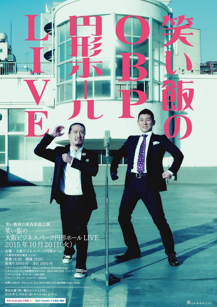 笑い飯の大阪ビジネスパーク円形ホールLIVE