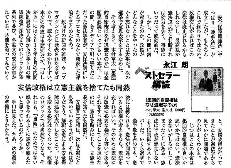 週刊朝日、永江朗さんによる評。感謝! <この間に何が起きたのか、政権がどんなことをやったのかを忘れないことは大事だ。次の選挙で意思表示をするために。そう考えると木村草太『集団的自衛権はなぜ違憲なのか』は全国民必読といってもいい本だ> http://t.co/99ucSJP558